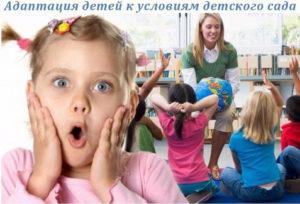 Как проходит адаптация ребенка в детском саду