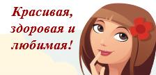 Красивая, здоровая и любимая!