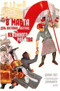 8 марта укрепилось в СССР