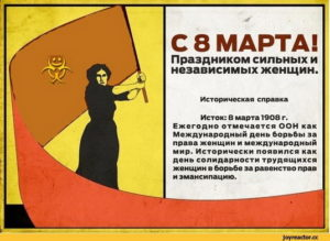 8 марта прошла забастовка трудящихся женщин