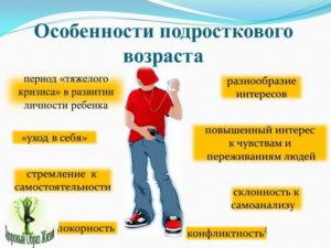 Этапы развития подросткового возраста