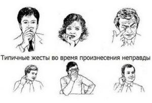 Голос и жесты