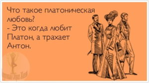 Платоническая любовь между мужчиной и женщиной