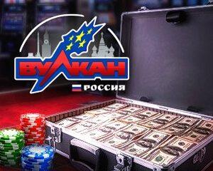 Взнос и вывод денег казино Вулкан России