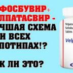 Как лечат гепатит по стандартной схеме