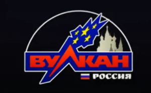 Вывести деньги с казино Вулкан Россия