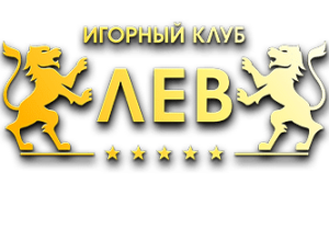 Игровой клуб Лев казино